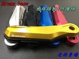 ﹝老游賣場﹞承旭 Dream Base 飛炫踏板+防撞條 飛炫踏板 飛炫 防撞 勁戰 SMAX Force GTR