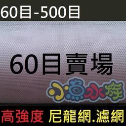 【60目賣場】60目80目100目200目300目400目500目、過濾網、尼龍網、濾蝦網、防蟲網、豐年蝦、水蚤、輪蟲