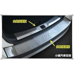 【現貨】小鍾汽車百貨 17  NEW KUGA 後護護板 後保踏板 後保桿保護板 配件空力套件 (另有後護板內飾)