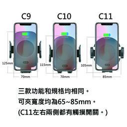 限量出清 全自動 紅外線偵測 汽車 車用 無線充電 手機架 手機支架 QI協議 支援 iPhone 三星 (改裝老虎夾)