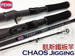 【來來釣具量販店】PENN CHAOS Jigging 凱斯鐵板竿 槍柄/直柄 (180g/250g)
