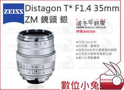 免睡攝影【ZEISS Distagon T* F1.4 35mm ZM 鏡頭 銀】1.4/35 ZM 公司貨 Leica