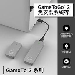 GameToGo 遊戲好棒棒 2 128GB 256GB 外接系統 硬碟 蘋果電腦 雙系統 Mac變Win10