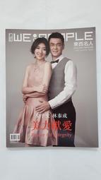 [福臨小舖](公關用書 WE:PEOPLE TAIWAN 77 2012年8月 吳子安 林泰成 美力獻愛)