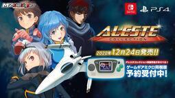 【日貨家電玩】12月販售 SEGA GAME GEAR micro GG 迷你掌機 白色 ALEST 同捆版 純日限定版