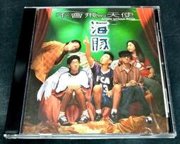【南傑克商店街】/『唱片行』/CD/海豚樂團:不會飛的天使