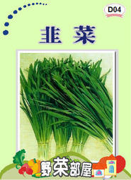 【野菜部屋~蔬菜種子】D04 日本韭菜種子1.33公克(約300粒) , 大葉品種 , 香味濃 , 每包12元~
