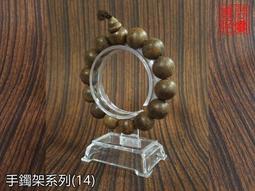 【喬尚露天】手鐲架系列 (14) 玉鐲架 手環座 展示架 玉鐲 手珠