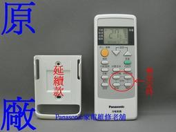 【專速】National Panasonic 國際牌 原廠 冷氣遙控器 C8020-550,C8020-570,C8020-700,C8021-080,C8021-090,A75C374 延續款