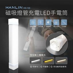 HANLIN-A2(22cm) A3(32cm)磁吸燈管充電LED手電筒 四檔光 手電筒 led 電燈泡 磁吸 led燈