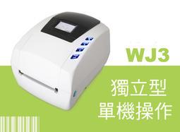 WJ3條碼列印機