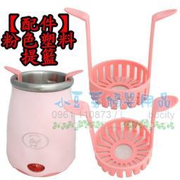 ~零 ~粉色塑料提籃西川電子控溫式溫奶器_ 塑料提籃sect 小豆芽sect GMP BA