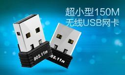 ★原廠現貨★USB迷你無線網卡wifi接收發射器 點歌機上盒樹莓派免驅 RTL8188CU