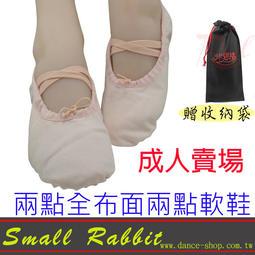 小白兔舞蹈休閒 館RDT002 芭蕾軟鞋兩點鞋布面肉粉色全布肚皮舞鞋兩點鞋式舞鞋成人賣場區