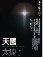 【百元書店】《天國太遠了(改版)》ISBN:9866954277│獨步文化│土屋隆夫│只看一次