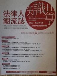 (全新)法律人潮流誌第16期(2019年3月)-保成