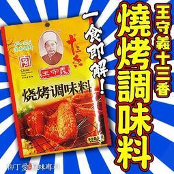柳丁愛☆王守義十三香燒烤料35G【A492】串燒燒烤專用粉