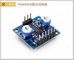 [X-LAN] 5W*2立體聲 PAM8406數位功放板 帶音量電位器