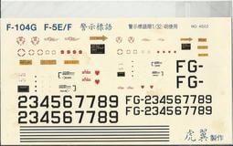 虎翼  1/48  1/32  國軍  F-104G +  F-5E/F 警示標語水貼 ( 售價 $265元 )