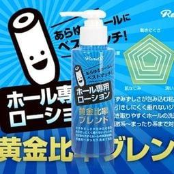 【日本Rends】黄金比率ブレンド-名器專用黃金比例潤滑液145ml 貨號:DM-9161603