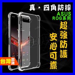 ASUS ROG PHONE 3 2 ZS660KL ZS600KL 超厚實 四角 空壓殼 空壓殼 手機殼 防摔殼