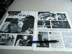 馬沙楊惠珊李小飛(凌晨六點槍聲)@雜誌內頁2張照片@群星書坊TH-11-1