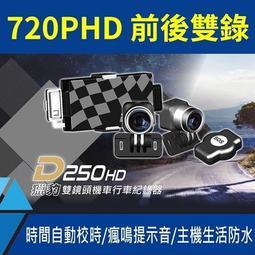 ~微光汽車 ~ 貨Supercam 獵豹D250HD 附16G 雙鏡頭行車紀錄器防水SOS