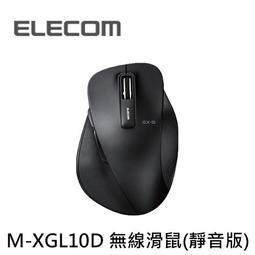 XX 惡勢力XX ~ 貨 開發票~ELECOM M XG10D 進化款L 尺寸無線滑鼠靜音