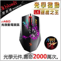 送軟體 ~A4 Bloody A60 ~光微動極速遊戲電競滑鼠血手幽靈已激活X7 718