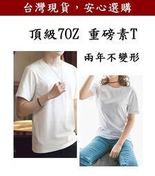 美式頂級重磅素T 短T 圓筒無縫工藝 26支 7oz(215g) 重磅短T 短袖T恤 100_純棉-堅持只做最好-
