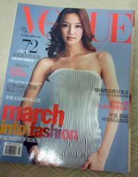 VOGUE 2001 三月號:金玟/竹野內豐