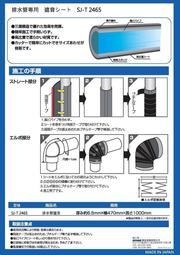 [日本製] KEYDAM 排水管專用隔音SJ-T2465 (遮音毯/隔音氈/隔音片/遮音片/軟質遮音/日本大建)