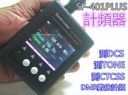 SF-401PLUS無線電 DMR數位計頻器/ctcss DCS測頻器/TONE掃頻專用