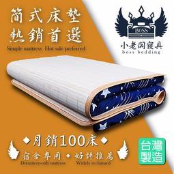【單人加大3.5尺】冬夏日式透氣床墊 台灣製造 5cm  單人 雙人雙人加大 學生床墊 日式床墊 多款任選