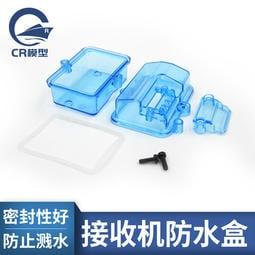 <獅子王模型>遙控船 車用 密封防水盒 接收機防水盒 設備防水 透明盒