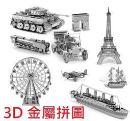 3d 金屬併圖3D 立體拼圖3D 金屬立體模型泰坦尼克號摩天輪海盜船