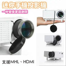 ~AB0012 ~華 迷你手機投影機家庭劇院一秒變身手機電影院MHL 投影Iphone 安