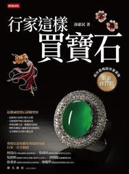 《度度鳥》行家這樣買寶石(最新修訂版)│時報│湯惠民│全新│定價:580元
