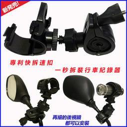 mio MiVue M775 M658 Plus M652 M733 M777 U型固定座摩托車架快拆行車記錄器支架子