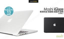Moshi iGlaze MacBook Pro 13 Retina 輕薄防刮保護殼 含稅