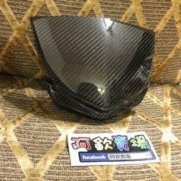 阿欽賣場 勁戰 五代 專用 正碳纖維 卡夢 小盾