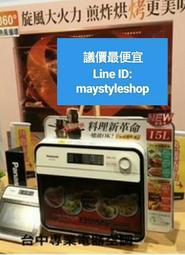 ~ 最 ~~料理新革命!~~Panasonic 國際蒸氣烘烤爐15L ~NU SC100