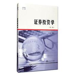 【愛書網】9787305201875 商學院文庫:證券投資學(第三版) 簡體書 作者:方先明 著