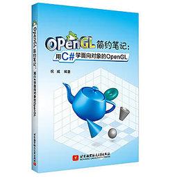 【幸運網】9787512427358 OpenGL簡約筆記:用C#學面向物件的OpenGL(用少的配置學複雜的OpenGL) 簡體書 /祝威/北京航空航太大學出