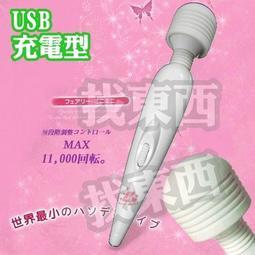 找東西 → 贈潤滑液 日本 矛盾大對決 八代 USB 充電型 G點AV棒 電動 按摩棒 情人節禮物 情趣用品