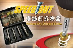 文山批發_配收藏盒SPEEDOUT 崩牙救星 speed out 滑牙神器 螺絲退牙器 電鑽 滑牙救星 滑牙神器 螺