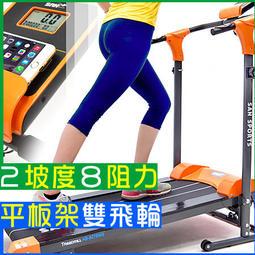 網~SAN SPORTS ~怒王蜂磁控跑步機2 坡度8 阻力6 避震墊C179 8278
