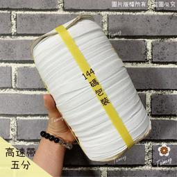 台孟牌 高速鬆緊帶 彈性強 15mm 五分 白色 144碼 (包裝、拼布材料、久帶、DIY、縫紉、彈性、彈力、伸縮)