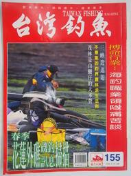 【月界2】台灣釣魚雜誌-第155期(絕版)_紫外線與紫色對魚的視覺刺激、春季花蓮外礁磯釣掃描等_自有書〖嗜好〗CND