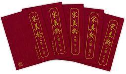 蒼壁出版社《宋美齡文集1~5卷》張憲文著(單本原價850元)